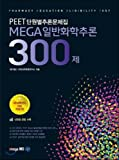 img - for Chapter 300 General Chemistry inference MEGA Mega (Korean edition) book / textbook / text book