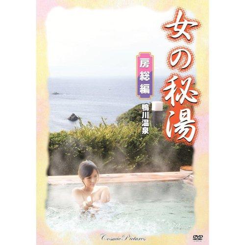女の秘湯 ( 房総編 ) CCP-609 [DVD]