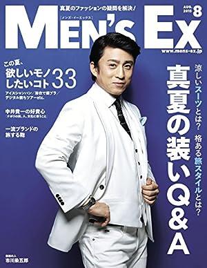 MEN\\\'S EX (メンズ・イーエックス) 2015年 8月号 [雑誌]