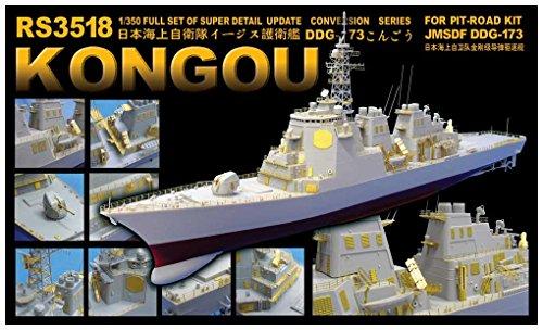 ライオンロア 1/350 パーツセット 海上自衛隊 護衛艦 こんごう型用 PIT用 RS3518