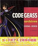 コードギアスアーカイブス2006~2008inANIMAGE (ロマンアルバム)