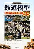 鉄道模型レイアウトのコツ55―自分だけの空間を創る (コツがわかる本!)