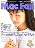 Mac Fan (マックファン) 2008年 10月号 [雑誌]
