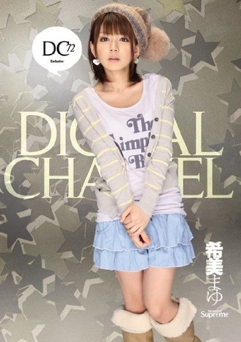 DIGITAL CHANNEL DC72 希美まゆ [DVD]