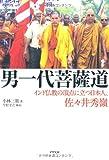 男一代菩薩道―インド仏教の頂点に立つ日本人、佐々井秀嶺