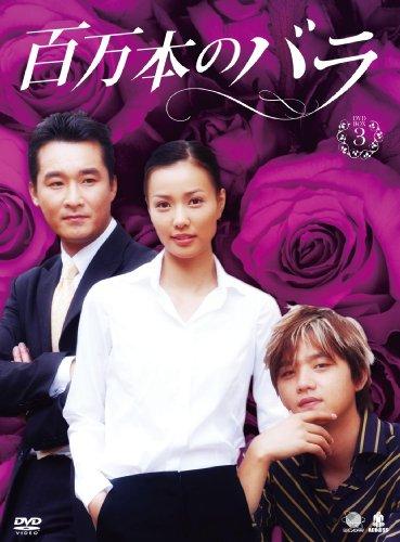 百万本のバラ DVD-BOX 3