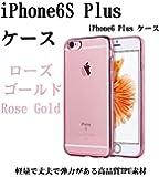 Rovski iPhone6s Plus ケース iPhone6 Plus ケース 弧状設計 脱着簡単 超薄型耐衝撃 保護キャップ 一体型 ソフト TPU ケース(ローズゴールド)