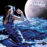 月聖ノ蒼炎曲(CD+DVD版)