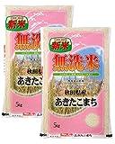 無洗米 秋田県産 白米 あきたこまち 10kg(5kg×2) 平成28年産