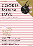 COOKIE fortune LOVE (e-MOOK 宝島社ブランドムック)