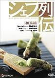 シェフ列伝 《和食篇》 [DVD]