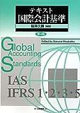テキスト 国際会計基準