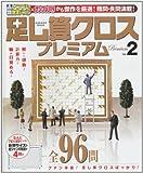 足し算クロスプレミアム2 (学研ムック)