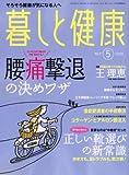暮しと健康 2008年 05月号 [雑誌]