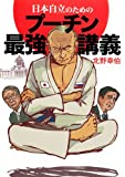 日本自立のためのプーチン最強講義 もしあの絶対リーダーが日本の首相になったら