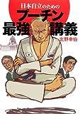 No.828 「孤立化路線」か「日米同盟路線」か 〜 北野幸伯『プーチン最強講義』を読む