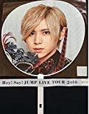 Hey! Say! JUMP LIVE TOUR 2016 DEAR. 公式グッズ ジャンボうちわ 【山田涼介】+銀テープ 2点セット