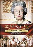 エリザベス2世 知らざれる女王の素顔[DVD]