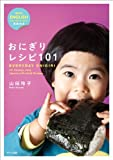 おにぎりレシピ101: EVERYDAY ONIGIRI 101 Healthy, Easy Japanese Riceball Recipes