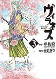 ヴィラネス —真伝・寛永御前試合—(3) (ヤングマガジンコミックス)