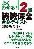 よくわかる! 2級機械保全 合格テキスト 機械系 学科【第2版】 (国家・資格シリーズ 385)