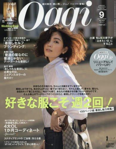 Oggi 2017年9月号 大きい表紙画像