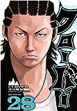 クローバー 28 (少年チャンピオン・コミックス)