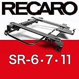 RECAROシート対応 シートレール スズキ キャリートラック DA52/62T 右席用  SR-6,SR-7,SR-11専用