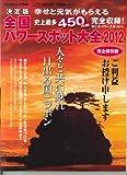 全国パワースポット大全2012 (ぶんか社ムック 339)