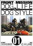 FRONT MISSION DOG LIFE & DOG STYLE1巻 (デジタル版ヤングガンガンコミックス)