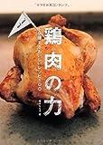 鶏肉の力を発揮するおいしいレシピ100 (TWJ books)