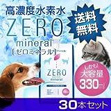 ペット用高濃度水素水 ゼロミネラル 330ml×30本セット
