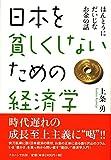 日本を貧しくしないための経済学—ほんとうにだいじなお金の話