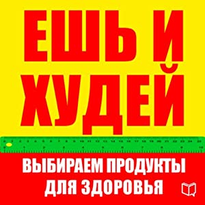Esh' i hudej. Vybiraem produkty dlja zdorov'ja: [Eat and Get Slim! How to Choose Food for Health] | [Karl Lanc]