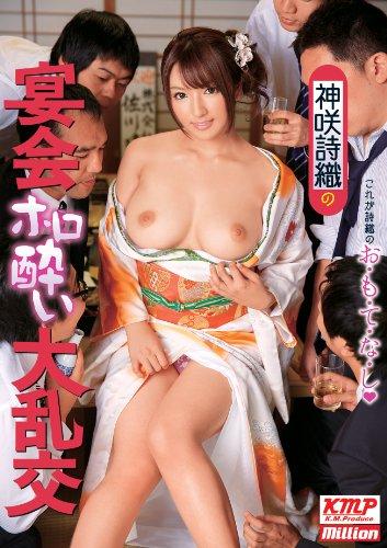 神咲詩織の宴会ホロ酔い大乱交 [DVD]