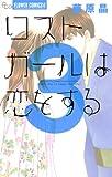ロストガールは恋をする(3) (フラワーコミックスα)