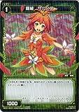 羅植 サルビア(パラレル) ウィクロス サーブドセレクター(WX-01)/シングルカード