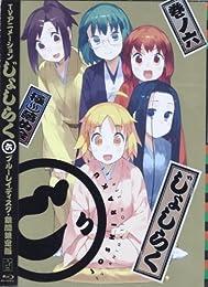 じょしらく 6(期間限定版) [Blu-ray]