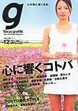 Tokyo graffiti (トウキョウグラフィティ) 2012年 12月号 [雑誌]