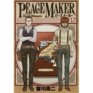 PEACE MAKER 17 (ヤングジャンプコミックス)