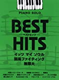 ピアノソロ 中級 ベストヒッツ イッツマイソウル/関風ファイティング/無限大 「プロ∞ペラ」「さよならはいつも」他全11曲