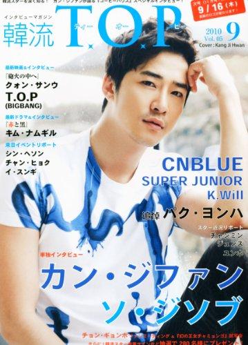 韓流 T.O.P2010年 09月号-カン・ジファン/ソ・ジソブ/パク・ヨンハ