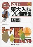 Amazon.co.jp東大入試プレ問題集国語 2017