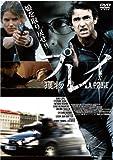 プレイ-獲物- [DVD]