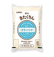 ホクレン 北海道産 農薬節減米 白米 きたくりん