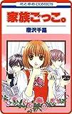 【プチララ】家族ごっこ。 story01 (花とゆめコミックス)