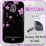 GALAXY NEXUS SC-04D対応 携帯ケース【019 桜クリスタル】