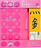 漢字部首カード+部首でおぼえる漢字プリント プリ具