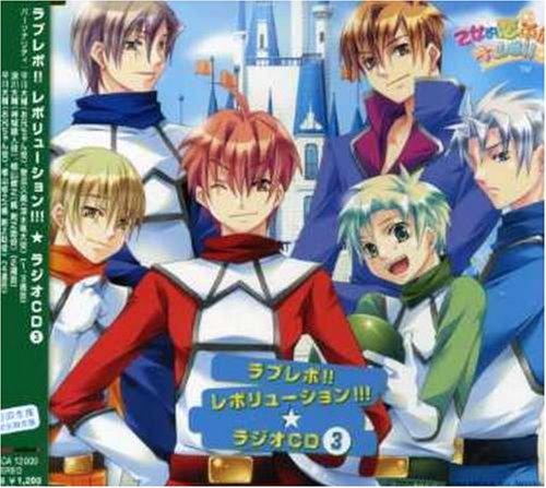 ラブレボ!!レボリューション!!!★ラジオCD3
