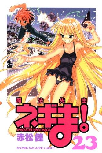 魔法先生ネギま! 23 (23) (少年マガジンコミックス)